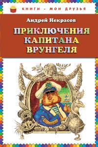 Андрей Некрасов Приключения капитана Врунгеля приключения капитана врунгеля ремастированный dvd