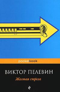 Пелевин В.О. Желтая стрела виктор пелевин желтая стрела и другие повести