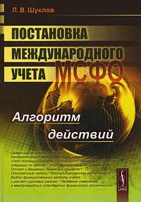 Постановка международного учета МСФО. Алгоритм действий