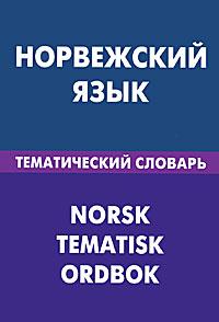 так сказать в книге В. Р. Васильев