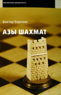 Азы шахмат. Виктор Березин