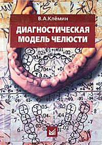 В. А. Клемин Диагностическая модель челюсти
