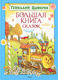 Геннадий Цыферов Геннадий Цыферов. Большая книга сказок