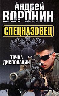 Андрей Воронин Спецназовец. Точка дислокации антон иванов загадка исчезнувшего друга