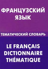 В. А. Козырева Французский язык. Тематический словарь