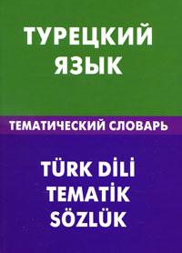 Е. Г. Кайтукова. Турецкий язык. Тематический словарь