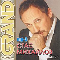 Grand Collection. Стас Михайлов. Часть 3 (mp3)