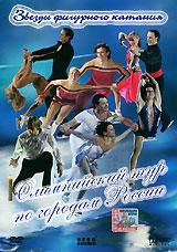 Звезды фигурного катания: Олимпийский тур по городам России