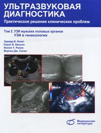 Ультразвуковая диагностика. Практическое решение клинических проблем. В 5 томах. Том 2. УЗИ мужских половых органов. УЗИ в гинекологии
