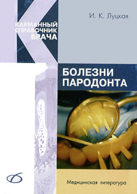 И. К. Луцкая Болезни пародонта универсальный справочник санитарного врача