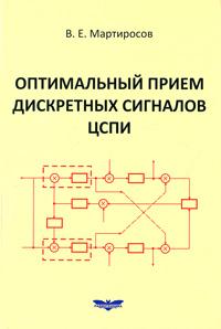 В. Е. Мартиросов Оптимальный прием дискретных сигналов ЦСПИ