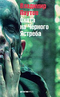 Охота на Черного Ястреба валентин рунов удар по украине вермахт против красной армии