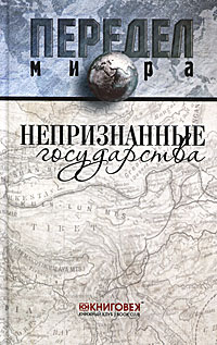 Непризнанные государства. Д. А. Ванюков, С. П. Веселовский