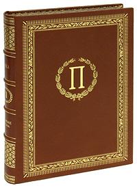 Павел. Именная книга (эксклюзивное подарочное издание) настенные часы русский меценат рм 775