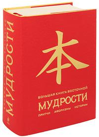 Большая книга восточной мудрости маргарита альбедиль индия беспредельная мудрость
