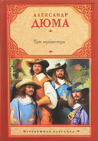 Александр Дюма Три мушкетера авантюрный роман