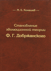 М. Б. Конашев Становление эволюционной теории Ф. Г. Добржанского