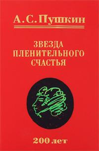 Фото А. С. Пушкин Звезда пленительного счастья