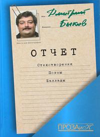 Дмитрий Быков Отчет дмитрий соловьев поэмы