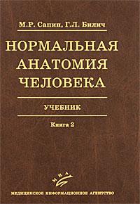 М. Р. Сапин, Г. Л. Билич Нормальная анатомия человека. Учебник в 2 книгах. Книга 2 капанджи а нижняя конечность функциональная анатомия