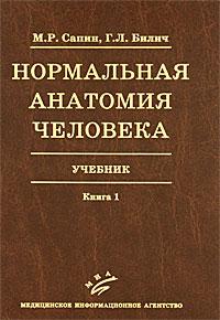 М. Р. Сапин, Г. Л. Билич Нормальная анатомия человека. Учебник в 2 книгах. Книга 1 м м курепина а п ожигова а а никитина анатомия человека учебник для студентов вузов