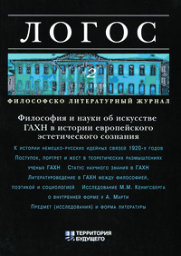 Логос №2 (75), 2010