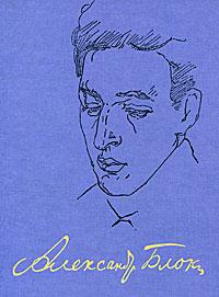 А. А. Блок А. А. Блок. Полное собрание сочинений и писем. В 20 томах. Том 8. Проза (1908-1916)