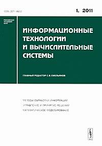 Информационные технологии и вычислительные системы, №1, 2011 информационные технологии и вычислительные системы 3 2011
