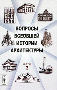 Вопросы всеобщей истории архитектуры. Выпуск 3 азизян и а очерки истории теории архитектуры нового и новейшего времени