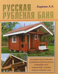 А. А. Корепин Русская рубленая баня проект дома из сруба