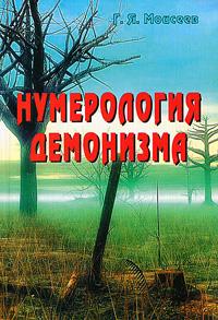 Zakazat.ru Нумерология демонизма. Г. Я. Моисеев