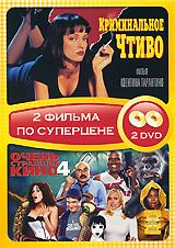 Криминальное чтиво / Очень страшное кино 4 (2 DVD) диск dvd смурфики 2 пл