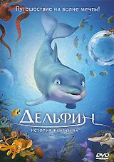 Удивительно добрая, полная приключений история о дельфине Даниэле, который отправляется в невероятное путешествие по огромному неизведанному океану. За каждым рифом его подстерегают страшные опасности, но юному дельфину всегда готовы помочь его новые друзья. Ведь он рискует, следуя за голосом своего сердца навстречу мечте, свободе и совершенной волне!