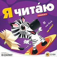 Zakazat.ru Я читаю. Ступенька 3