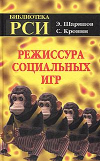 Э. Шарипов, С. Кронин Режиссура Социальных Игр