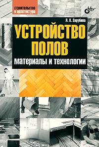 Л. П. Зарубина Устройство полов. Материалы и технологии