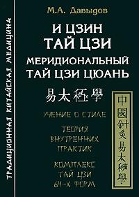 М. А. Давыдов И Цзин Тай Цзи. Меридиональный тай цзи цюань китайские прокладки на травах цзи мей шу zimeishu