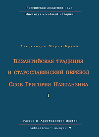 Алессандро Мария Бруни Византийская традиция и старославянский перевод Слов Григория Назианзина. Том 1 трибьют григория лепса
