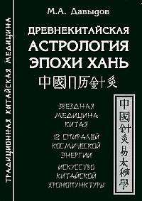 Древнекитайская астрология эпохи Хань. М. А. Давыдов