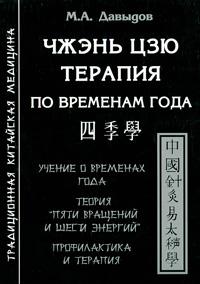 Чжэнь Цзю тарапия по временам года. М. А. Давыдов