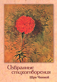 Шри Чинмой Избранные стихотворения жорж батай ненависть к поэзии