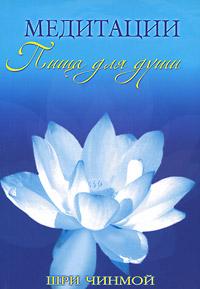 Медитации. Пища для души. Шри Чинмой