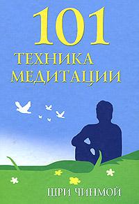 Шри Чинмой 101 техника медитации