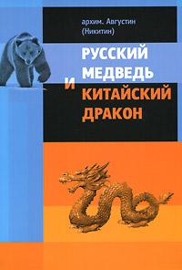 Архимандрит Августин (Никитин) Русский медведь и китайский дракон блаженный августин епископ иппонийский исповедь
