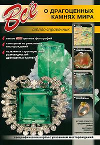 Все о драгоценных камнях мира. Атлас-справочник ISBN: 978-5-9603-0175-6