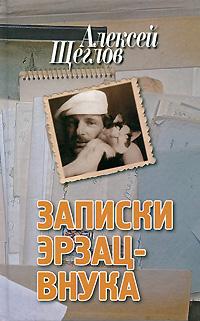Записки эрзац-внука