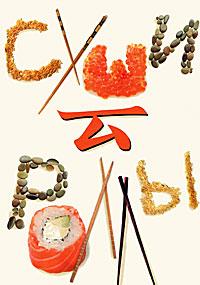 С. М. Жук Суши и роллы набор для приготовления роллов ruges суши