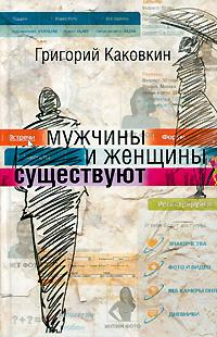 Григорий Каковкин Мужчины и женщины существуют памперсы сайт