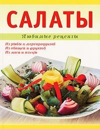 Салаты плотникова т такие вкусные салаты…