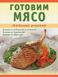 Zakazat.ru: Готовим мясо. Татьяна Ванина